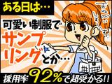 <代々木エリア>株式会社 ピーアンドピーのアルバイト情報