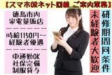 株式会社タイムリー(徳島市内家電量販店)のアルバイト情報