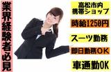 株式会社タイムリー(勤務地 高松市内の携帯ショップ)のアルバイト情報