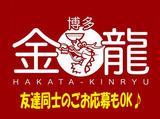 博多金龍 倉敷店のアルバイト情報