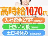 フジ技研株式会社 東北支店のアルバイト情報