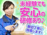 佐川急便株式会社 横浜鶴見営業所のアルバイト情報