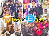 株式会社クリエイトグループ 広島支店 ※勤務地:中区のアルバイト情報