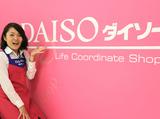 ザ・ダイソー 函館山の手店のアルバイト情報