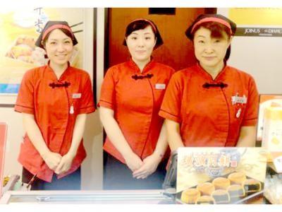 崎陽軒 海老名丸井店 のアルバイト情報