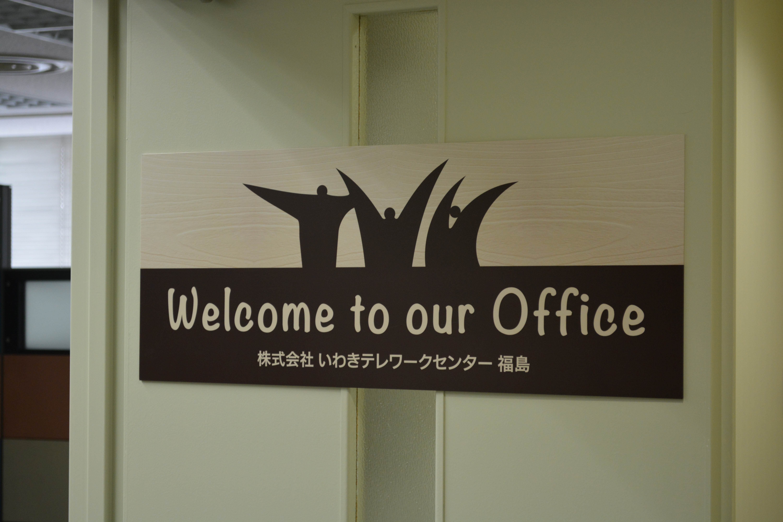 株式会社いわきテレワークセンター 福島CRMセンター のアルバイト情報