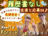 びっくりドンキー 秋田御所野店のアルバイト情報