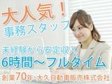 大久自動車販売株式会社 車検のコバック福島本内店のアルバイト情報