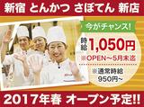 とんかつ新宿さぼてんイオンモール徳島店(仮称)のアルバイト情報