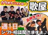 カラオケ歌屋 北広島店のアルバイト情報