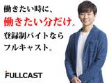 株式会社フルキャスト 埼玉支社 (所沢エリア) /MN1128F-8Aのアルバイト情報