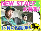ヤマトホームコンビニエンス株式会社 西大阪支店のアルバイト情報