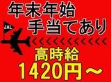 ジャルロイヤルケータリング株式会社(羽田工場)のアルバイト情報