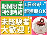 山崎製パン株式会社 武蔵野工場のアルバイト情報