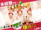 函太郎 八戸青葉店のアルバイト情報