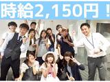 株式会社APProg (勤務地:新宿駅周辺)のアルバイト情報