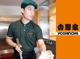 吉野家 231号線篠路店のアルバイト情報