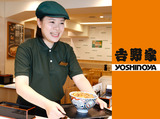 吉野家 千歳店のアルバイト情報