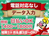 【たまプラーザ駅】エスプールHS横浜支店のアルバイト情報