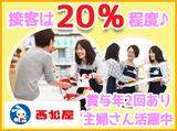 西松屋チェーン フレスポ春日浦店【83】のアルバイト情報