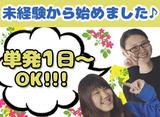 株式会社ネオコンピタンス 勤務地:錦糸町周辺のアルバイト情報