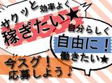 ヤマトホームコンビニエンス株式会社 高松支店のアルバイト情報