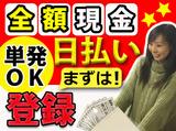 株式会社リンクスタッフ ※溝の口駅周辺 のアルバイト情報