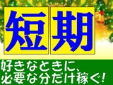 SGフィルダー株式会社 ※玉川上水エリア/t101-0001のアルバイト情報