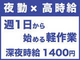 SGフィルダー株式会社 ※北坂戸エリア/t104-0002のアルバイト情報