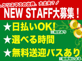 SGフィルダー株式会社 ※徳重・名古屋芸大エリア/t201-0001のアルバイト情報