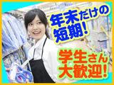 株式会社セレブリックス 【S/SGH】のアルバイト情報