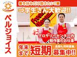 ベルプラス津志田センター グロサリーのアルバイト情報