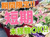 株式会社なべじのアルバイト情報