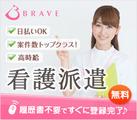 株式会社ブレイブ メディカル事業部 MD南大阪支店/MDM27のアルバイト情報