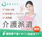 株式会社ブレイブ メディカル事業部 MD大阪支店/MDM27のアルバイト情報