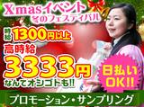 株式会社ポイントラグ (新宿エリア)のアルバイト情報