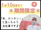 母恵夢本舗 桜井工場のアルバイト情報
