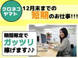 ヤマト運輸株式会社 神戸三宮支店[066389]のアルバイト情報