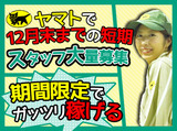 ヤマト運輸株式会社 宝塚南支店[066699]のアルバイト情報