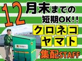 ヤマト運輸株式会社 舞鶴支店[066569]のアルバイト情報