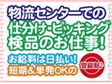 株式会社HRコモンズ 東松山営業所のアルバイト情報