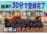 株式会社静岡パブリック・リレイションのアルバイト情報