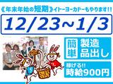 イトーヨーカドー旭川店のアルバイト情報