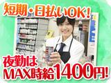株式会社セレブリックス コンビニスタッフプロモーション 【YK】のアルバイト情報