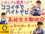 CoCo壱番屋 長崎空港バイパス店のアルバイト情報