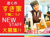 すき家 136号大仁店のアルバイト情報