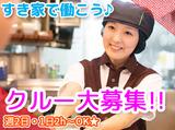 すき家 松原阿保店のアルバイト情報