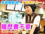 すき家 長浜IC店のアルバイト情報