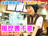 すき家 阪急淡路西口店のアルバイト情報