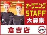 スシロー 倉吉店のアルバイト情報